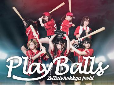 今年もプレイボールズがやってくる! ZOZOマリンでアイドルと一緒に野球観戦