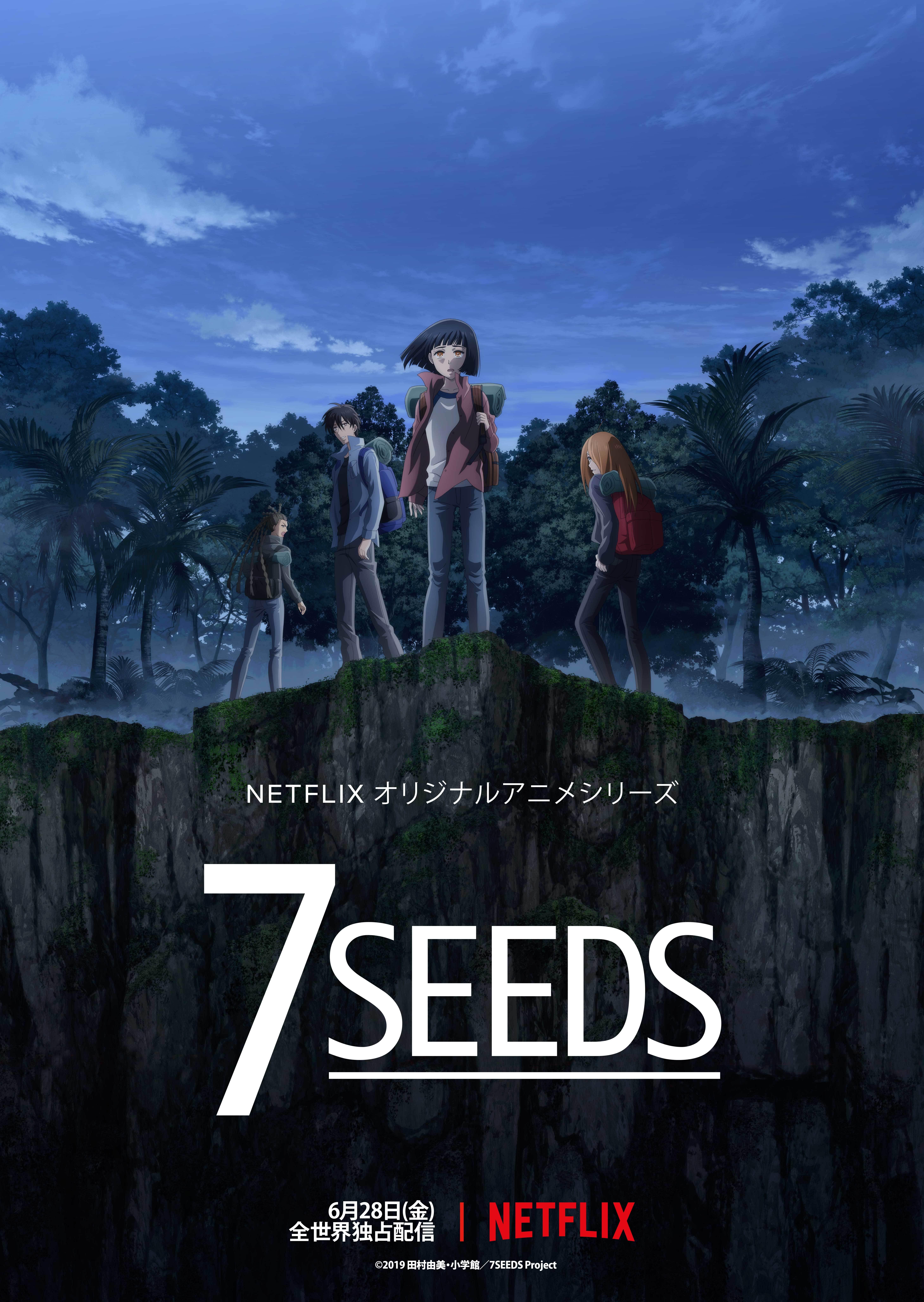 『7SEEDS』キービジュアル