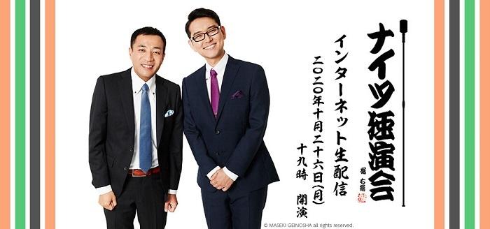 ナイツ (C) MASEKI GEINOSHA all rights reserved.