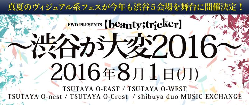 【beauty;tricker】~渋谷が大変2016~