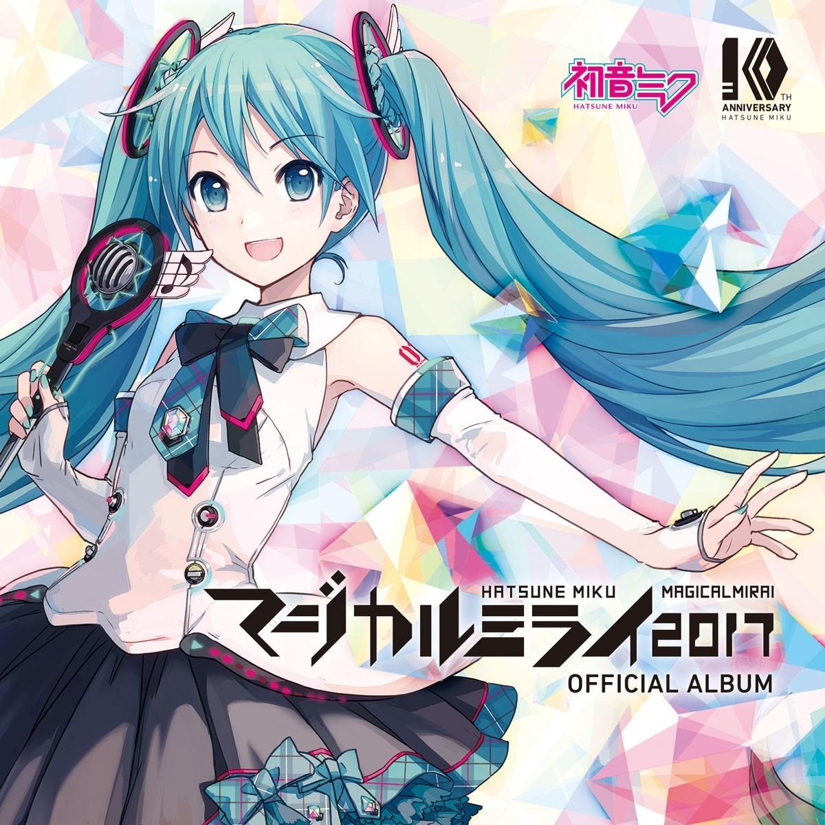 初音ミク「マジカルミライ 2017」OFFICIAL ALBUM