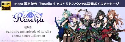 劇場版『BanG Dream! Episode of Roselia』ハイレゾ音源まとめ買いでRoseliaメンバー5人の耳元ボイスをプレゼント