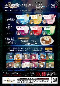 「この世の果てで恋を唄う少女YU-NO」×「カラオケの鉄人」 コラボレーションキャンペーン開催決定