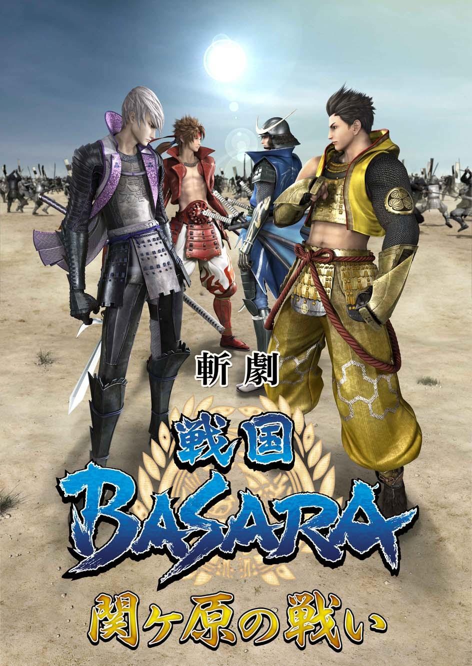 斬劇『戦国BASARA』関ヶ原の戦い