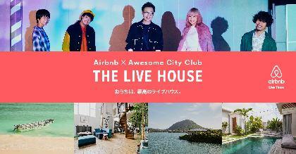 "Awesome City Club×『Airbnb』コラボ企画 香川の""おうち""で当選者のためにライブを開催"