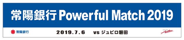 『常陽銀行Powerful Match 2019』は7月6日(土)に開催