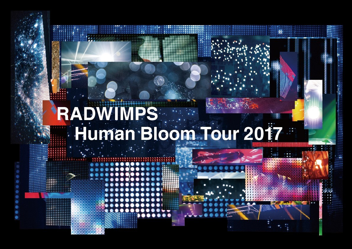 『RADWIMPS LIVE ALBUM 「Human Bloom Tour 2017」』生産限定盤