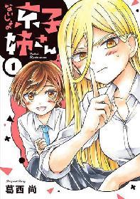 最恐のブラコン姉が大暴走!『ないしょの京子姉さん』コミック電子版を無料試し読み!