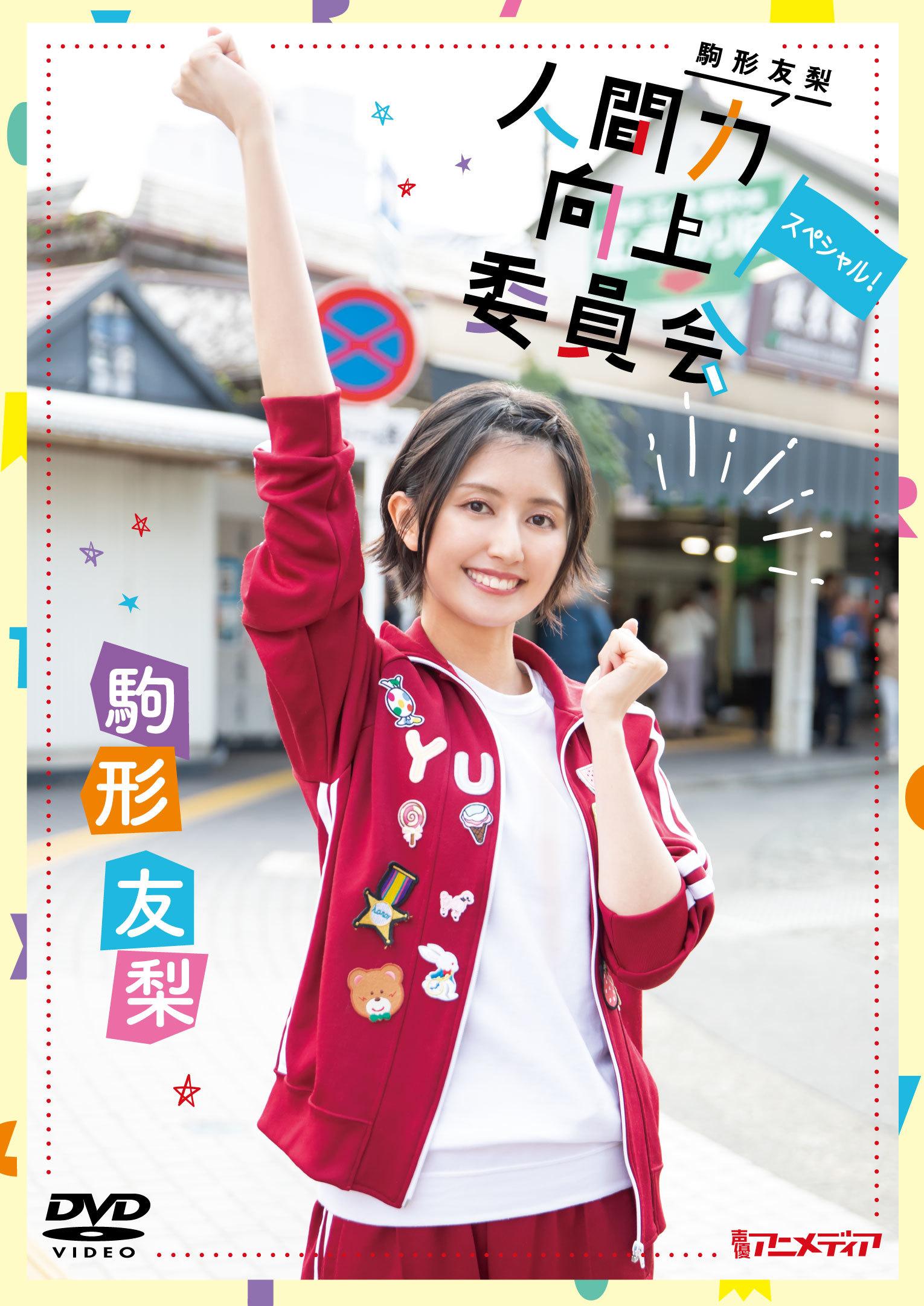 『駒形友梨DVD人間力向上委員会 スペシャル!』ジャケット