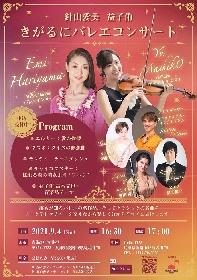 バレエダンサー・針山愛美とヴァイオリニスト・益子侑による『きがるにバレエコンサート』上演決定