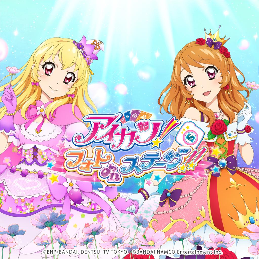 アプリ『アイカツ!フォト on ステージ!!』 (c)BNP/BANDAI, DENTSU, TV TOKYO (c)BANDAI NAMCO Entertainment Inc.