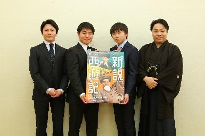 2017年も鷹之資×玉太郎×梅丸が魅せる! 若手舞踊公演『SUGATA』第三弾は『新説西遊記』の続編