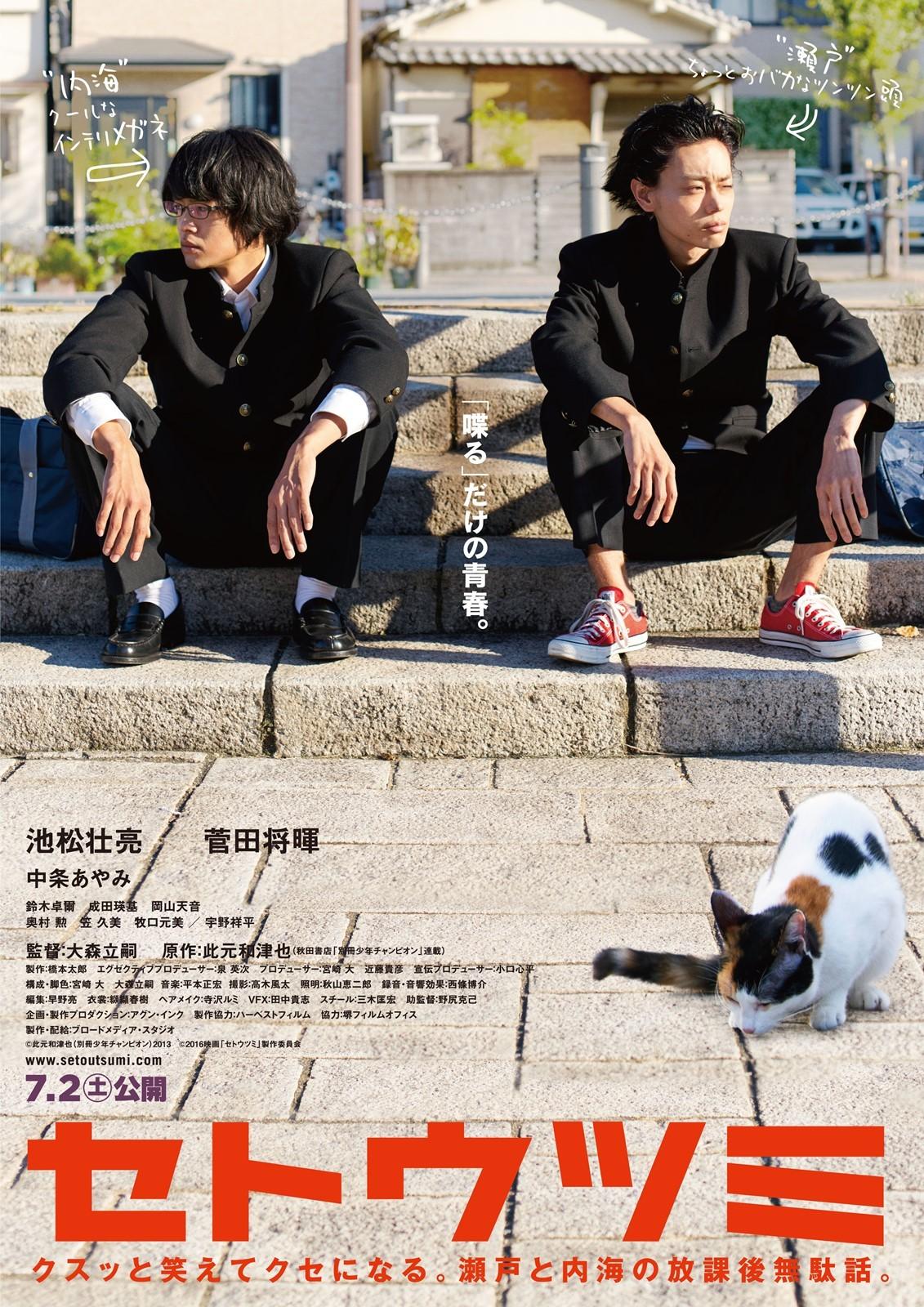 『セトウツミ』 (C)此元和津也(別冊少年チャンピオン)2013 (C)2016映画「セトウツミ」製作委員会