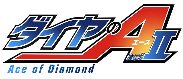 『ダイヤのA actII』はテレビ東京系列で4月2日(火)から放送を予定している