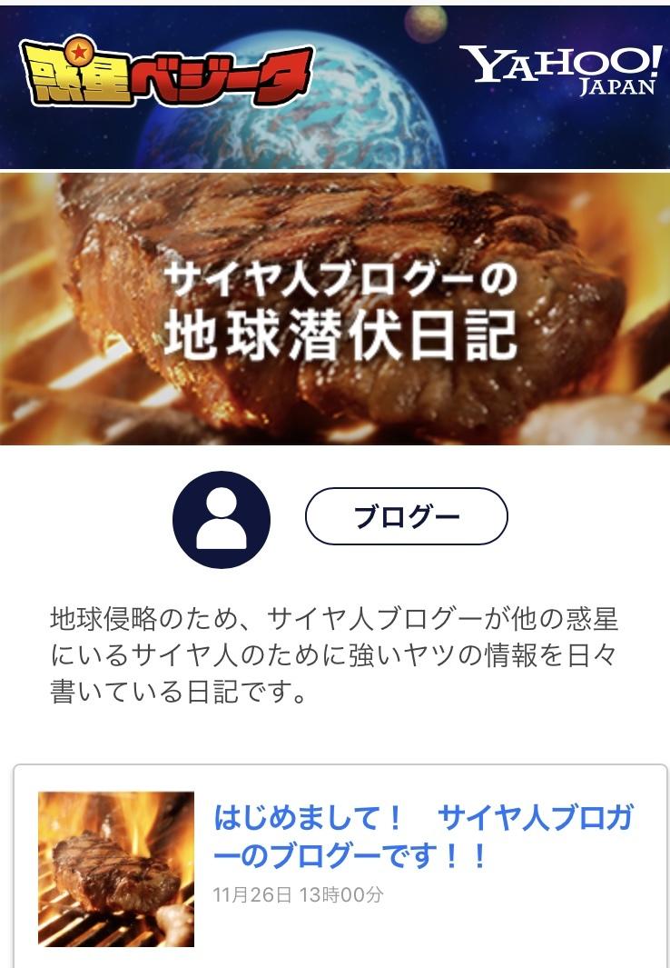 「ヤフー惑星ベジータ」サイヤ人ブログページ