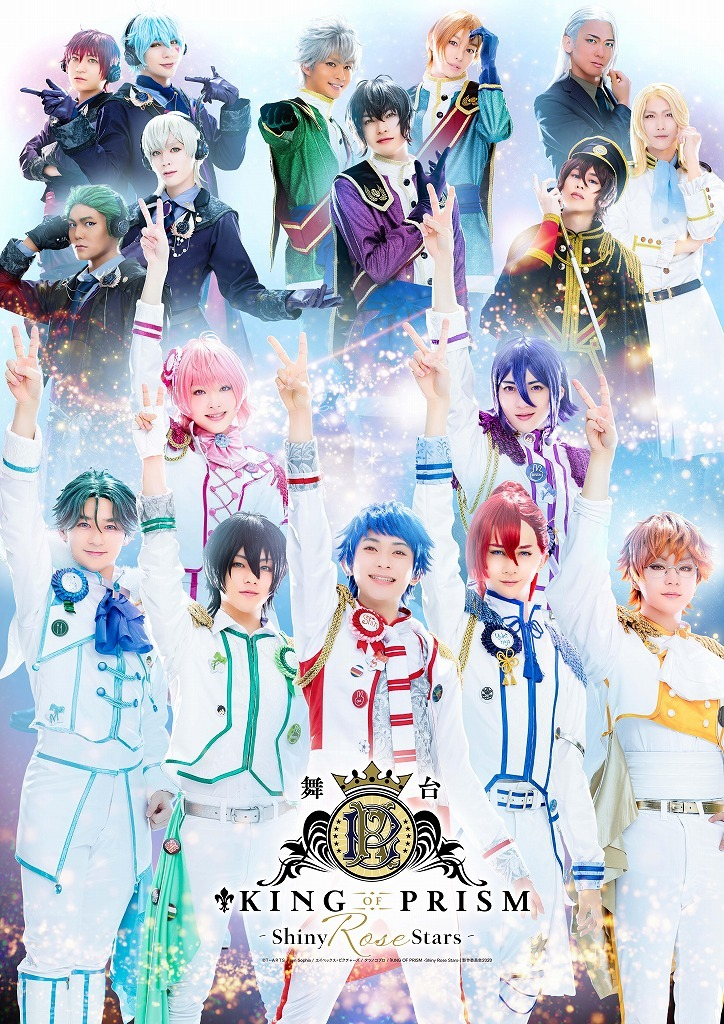 (C)T-ARTS / syn Sophia / エイベックス・ピクチャーズ / タツノコプロ /舞台「KING OF PRISM -Shiny Rose Stars-」製作委員会2020