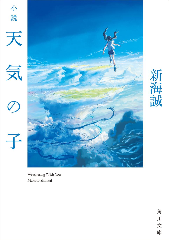 『小説 天気の子』表紙 (C)2019「天気の子」製作委員会