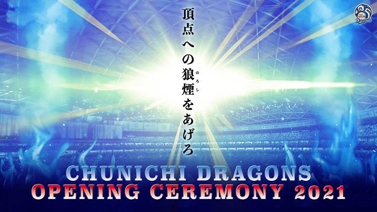 3月30日(火)は「2021年開幕戦オープニングセレモニー」を実施