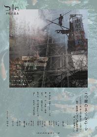 水族館劇場、花園神社で「この丗のような夢」新宿の歴史をもとに大胆アレンジ