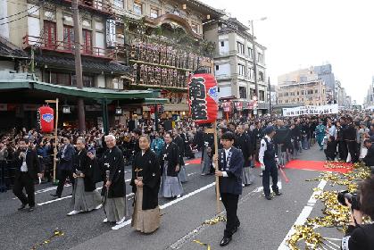 日本最古の歴史を持つ劇場、京都四條の「南座」が開場式&祇園お練り