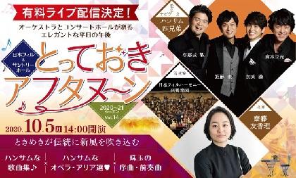 『日本フィル&サントリーホール とっておきアフタヌーン Vol. 14』がイープラスStreaming+にてライブ配信決定