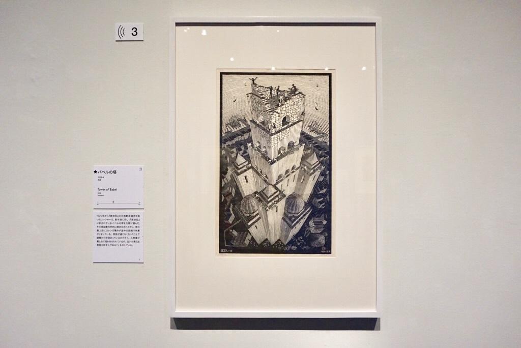 《バベルの塔》1928年 木版 621×385mm