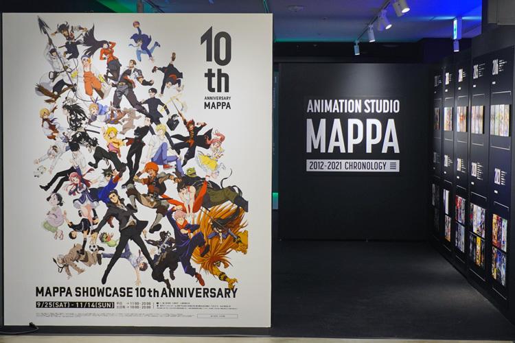 『MAPPA SHOWCASE 10th ANNIVERSARY』会場エントランス