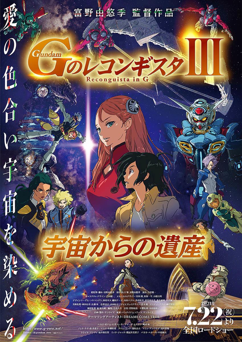 劇場版『Gのレコンギスタ Ⅲ』「宇宙からの遺産」キービジュアル (c)創通・サンライズ
