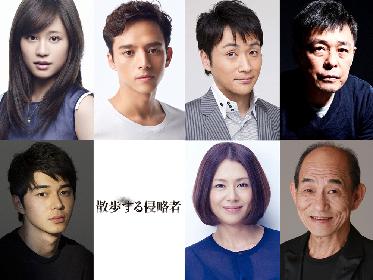前田敦子、満島真之介、東出昌大らの出演が明らかに 映画『散歩する侵略者』キャストが解禁