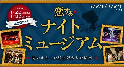 マダム・タッソー東京で総勢400名規模の謎解き婚活イベント『恋する ナイトミュージアム』開催