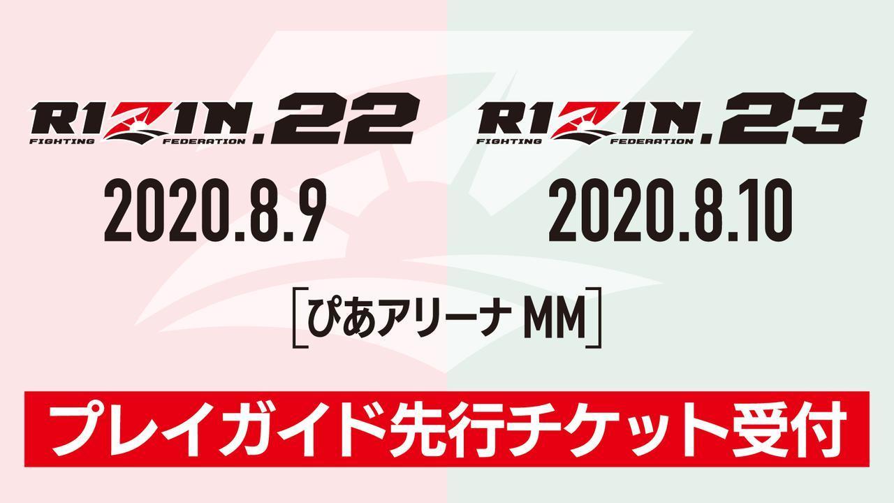 『RIZIN.22  - STARTING OVER -』『RIZIN.23  - CALLING OVER -』の先行チケット受付は7月14日(火)から