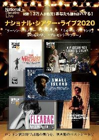 『ナショナル・シアター・ライブ2020』の前半ラインアップ5作品が決定