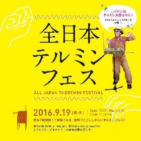 ザ・プーチンズ主催の奇祭『全日本テルミンフェス』、やついいちろう、KERA、吉澤嘉代子らを迎え今年も開催