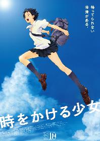 細田守監督『時をかける少女』 公開10周年を記念しリバイバル上映が決定 先着で入場者特典も配布