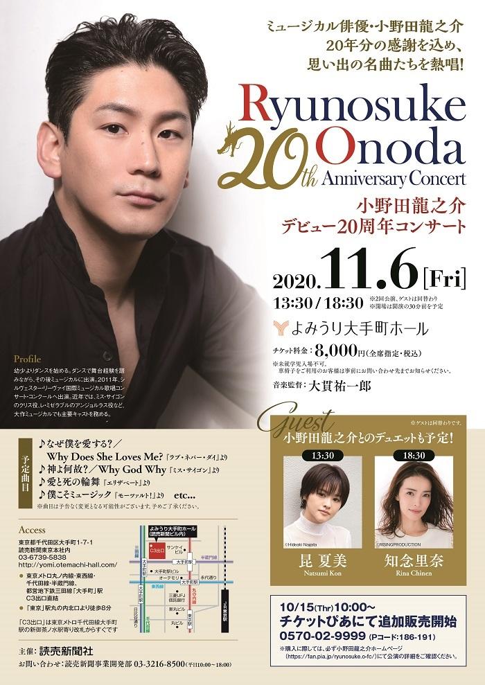 『小野田龍之介デビュー20周年コンサート』