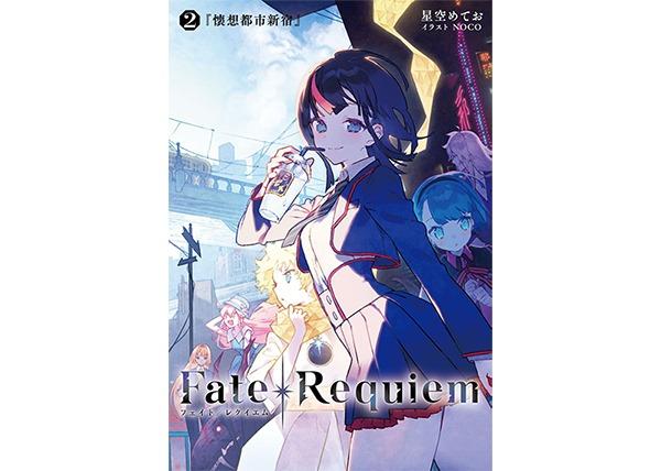 『Fate/Requiem 2『懐想都市新宿』 (C)TYPE-MOON