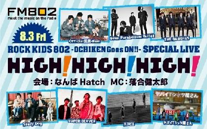 FM802夏の恒例ライブイベント『HIGH! HIGH! HIGH!』にSUPER BEAVER、THE BAWDIES、ヤバTら7組