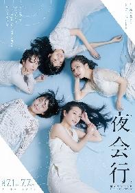 演劇ユニット鵺的、高木登と寺十吾が手掛ける微細な心理劇『夜会行』を上演