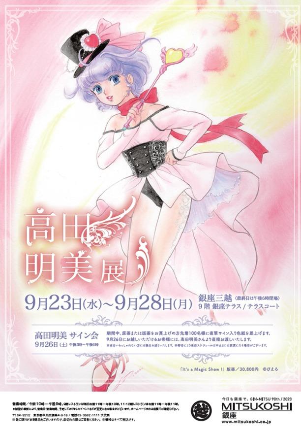 銀座三越『高田明美展 』ポスター