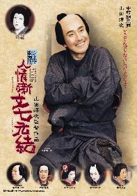 「男はつらいよ」シリーズの山田洋次監督と、中村勘三郎の夢の顔合わせが楽しめる『人情噺文七元結』を映画館で