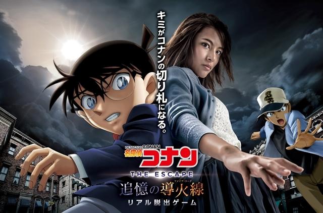 『名探偵コナン』新作映画の前日弾リアル脱出ゲームがUSJにて開催