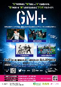 SKY-HI、SCANDAL、ハルカミライ、HEY-SMITHら4組が出演する『GM+』が今年も開催決定