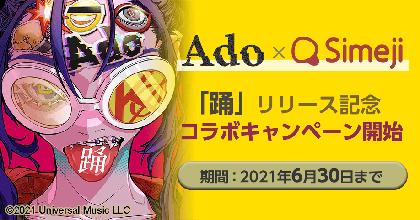 Ado、キーボードアプリ「Simeji」との期間限定コラボがスタート