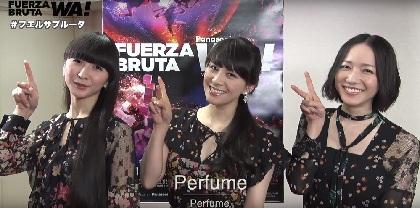 Perfumeが体験型エンタメショーに参加 世界初披露の舞台装置ウインドトンネルに「自分たちもやりたい!」
