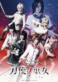 女子中高生×日本刀! 舞台『刀使ノ巫女』のキャラクタービジュアルとコメントが公開