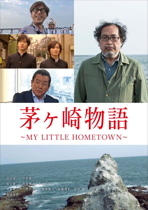 「茅ヶ崎物語 ~MY LITTLE HOMETOWN~」ビジュアル (c)2017 Tales of CHIGASAKI film committee