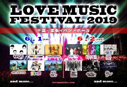 KEYTALK、キュウソ、ブルエン、フレンズが参戦!『LOVE MUSIC FESTIVAL 2019』第二弾出演アーティストを発表