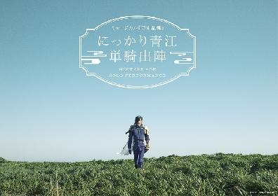 「ミュージカル『刀剣乱舞』 にっかり青江 単騎出陣」のメインビジュアルが解禁