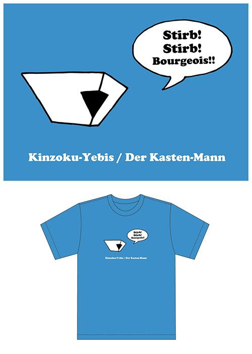 金属恵比須オリジナルTシャツのデザイン案