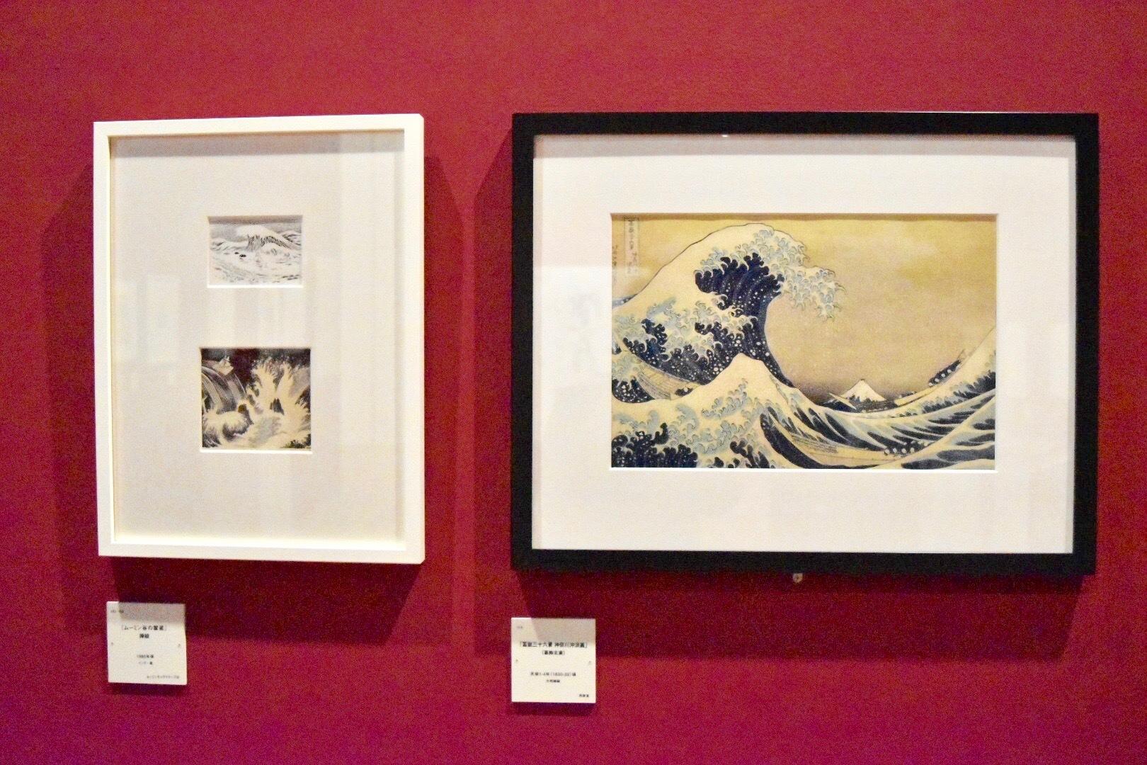 左:「ムーミン谷の彗星」挿絵 1968年頃 ムーミンキャラクターズ社 右:「冨嶽三十六系 神奈川沖浪裏」(葛飾北斎) 天保1~4年(1830-33)頃 西楽堂